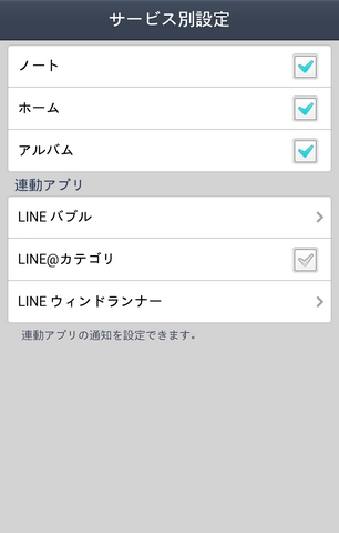 LINE サービス別設定