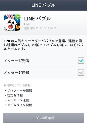 LINE LINEバブル